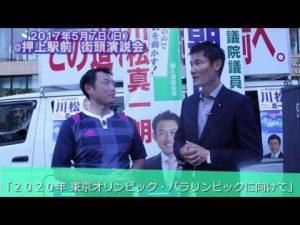 朝日けんたろう参議院議員とスカイツリーの真下で東京五輪を語る!