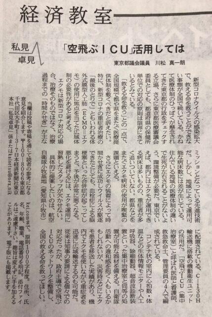 日本経済新聞 経済教室 寄稿