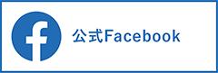 公式Facebookアイコン