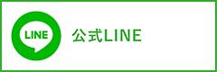 公式LINEアイコン
