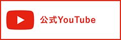 公式Youtubeアイコン