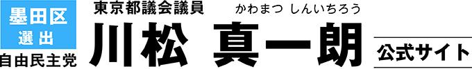 東京都議会議員[墨田区] 川松真一朗 公式ホームページ